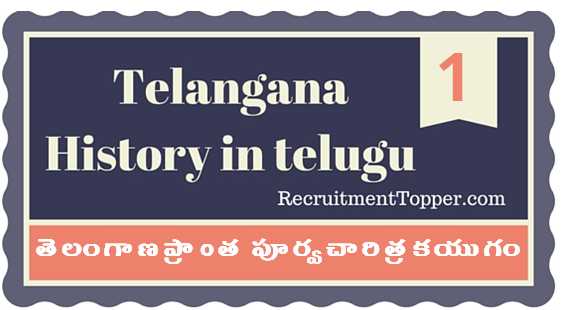 Telangana-History-in-Telugu-chapter1