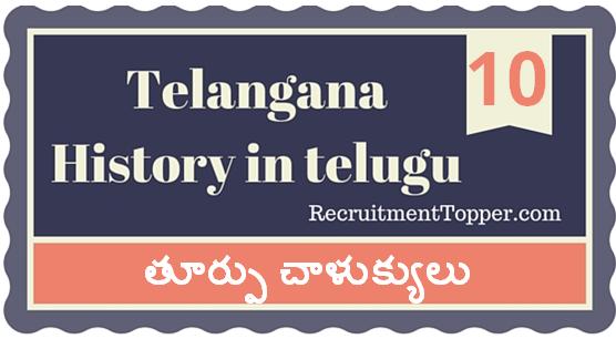 Telangana-History-in-Telugu-chapter10