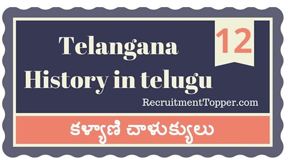 Telangana-History-in-Telugu-chapter12