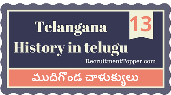 Telangana-History-in-Telugu-chapter13
