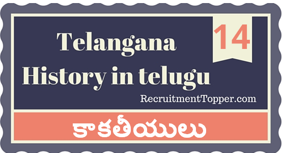 Telangana-History-in-Telugu-chapter14