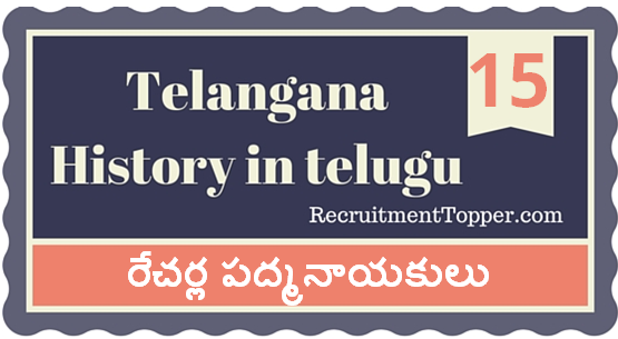 Telangana-History-in-Telugu-chapter15