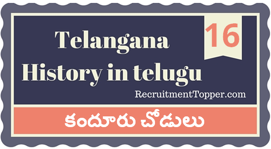 Telangana-History-in-Telugu-chapter16
