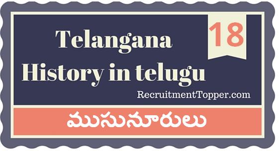 Telangana-History-in-Telugu-chapter18