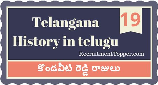 Telangana-History-in-Telugu-chapter19