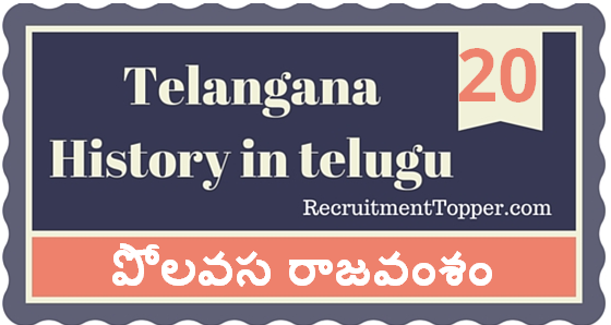 Telangana-History-in-Telugu-chapter20