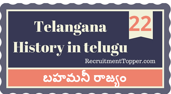 Telangana-History-in-Telugu-chapter22