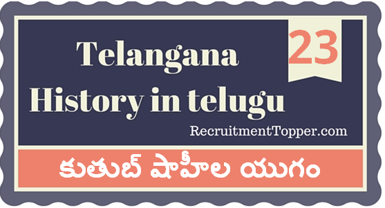 Telangana-History-in-Telugu-chapter23