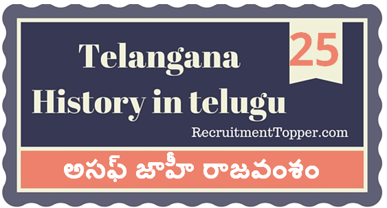 Telangana-History-in-Telugu-chapter25