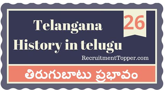 Telangana-History-in-Telugu-chapter26