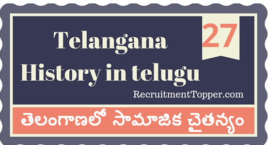 Telangana-History-in-Telugu-chapter27