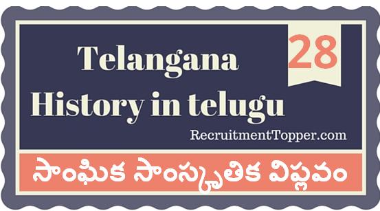 Telangana-History-in-Telugu-chapter28