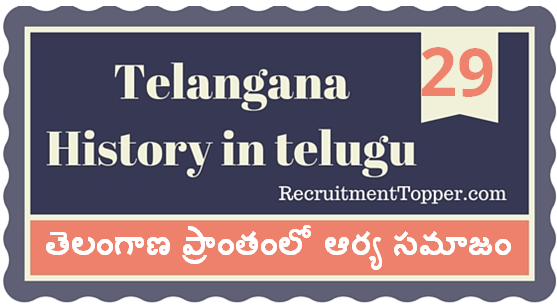 Telangana-History-in-Telugu-chapter29