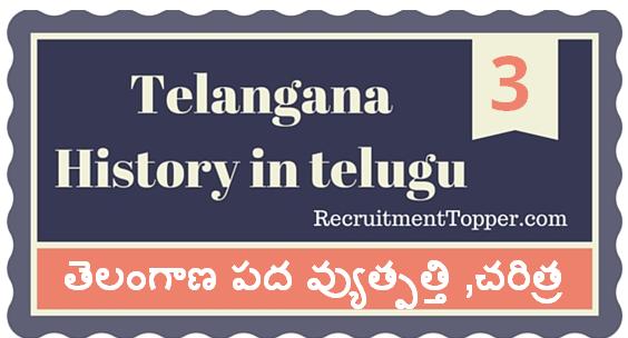 Telangana-History-in-Telugu-chapter3