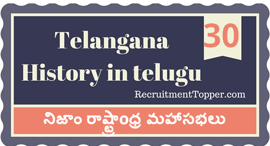 Telangana-History-in-Telugu-chapter30