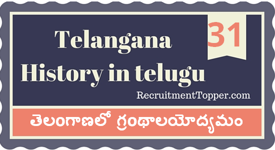 Telangana-History-in-Telugu-chapter31