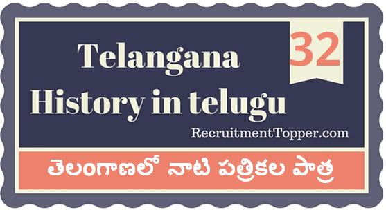 Telangana-History-in-Telugu-chapter32