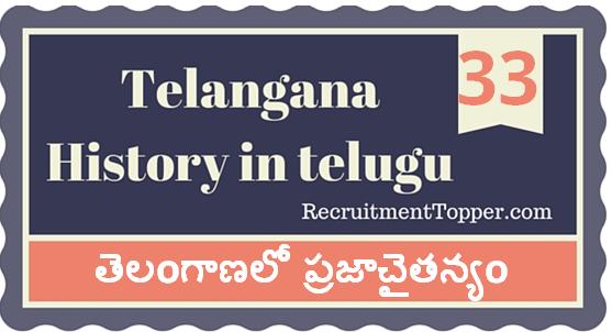 Telangana-History-in-Telugu-chapter33