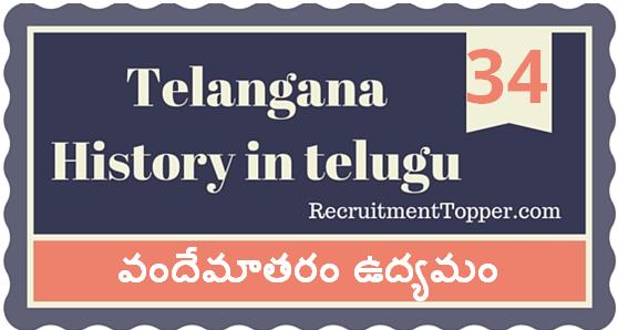 Telangana-History-in-Telugu-chapter34