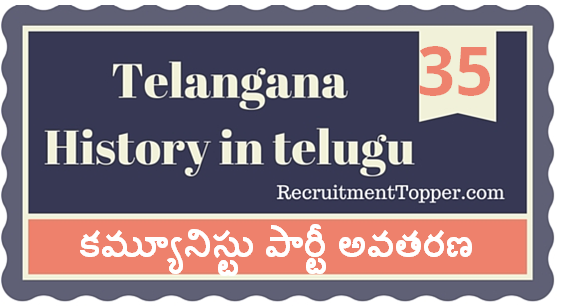 Telangana-History-in-Telugu-chapter35