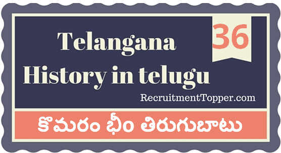 Telangana-History-in-Telugu-chapter36