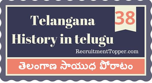 Telangana-History-in-Telugu-chapter38