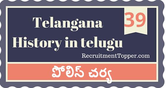 Telangana-History-in-Telugu-chapter39