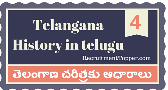 Telangana-History-in-Telugu-chapter4