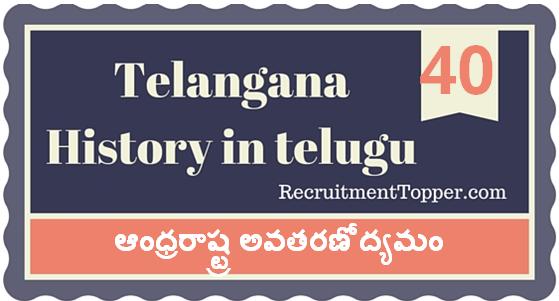 Telangana-History-in-Telugu-chapter40