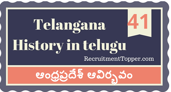 Telangana-History-in-Telugu-chapter41