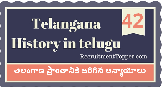 Telangana-History-in-Telugu-chapter42
