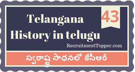 Telangana-History-in-Telugu-chapter43