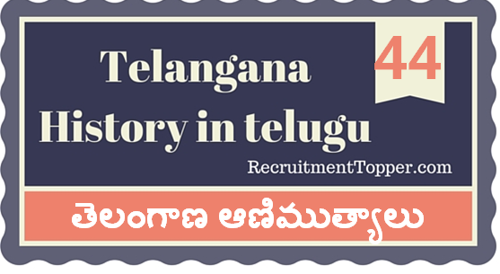 Telangana-History-in-Telugu-chapter44