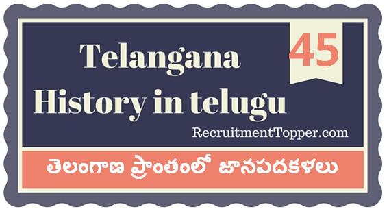 Telangana-History-in-Telugu-chapter45