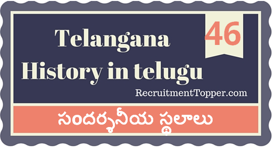 Telangana-History-in-Telugu-chapter46