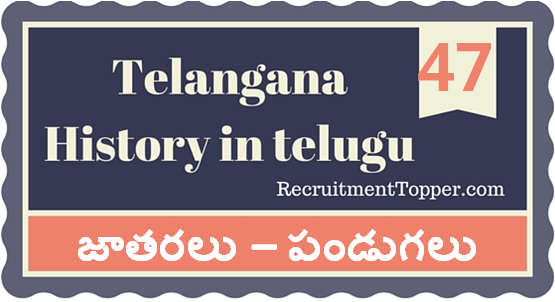 Telangana-History-in-Telugu-chapter47
