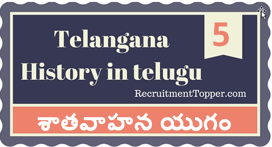 Telangana-History-in-Telugu-chapter5