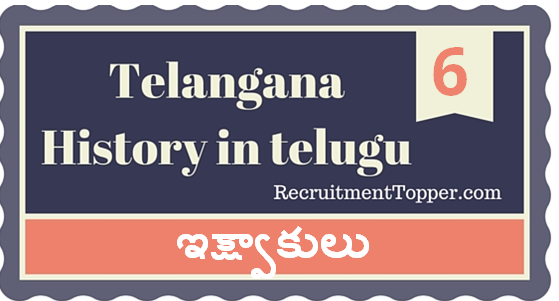 Telangana-History-in-Telugu-chapter6