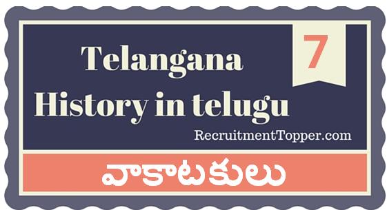 Telangana-History-in-Telugu-chapter7