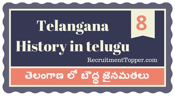Telangana-History-in-Telugu-chapter8