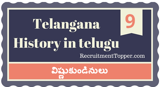 Telangana-History-in-Telugu-chapter9